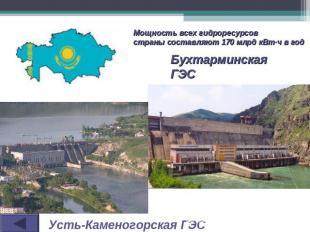 Мощность всех гидроресурсов страны составляют 170 млрд кВт·ч в год Бухтарминская