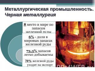 Металлургическая промышленность.Черная металлургия 8 место в мире по запасам жел