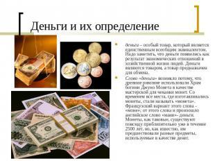 Деньги и их определение деньги