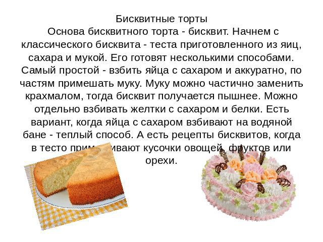Приготовить бисквит для торта рецепт