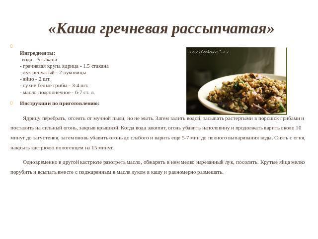 Рецепт как сварить гречневую кашу
