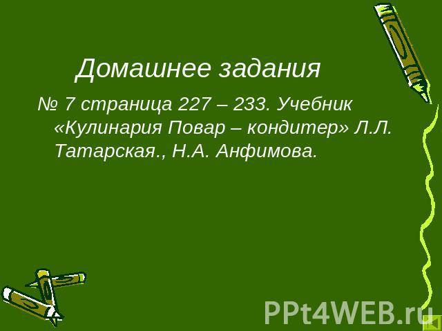 Анфимова татарская кулинария повар-кондитер учебник.