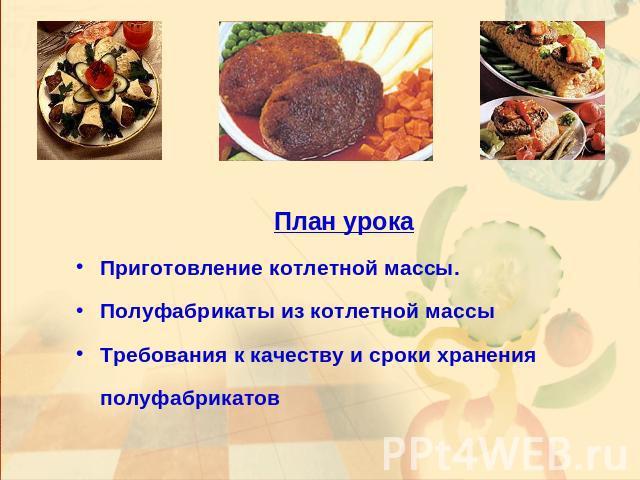 Гост органолептическая оценка готовых блюд