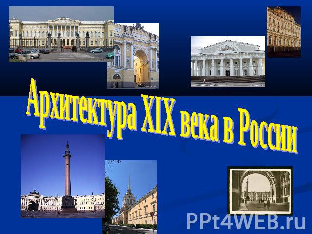 История 19 Века России Кратко