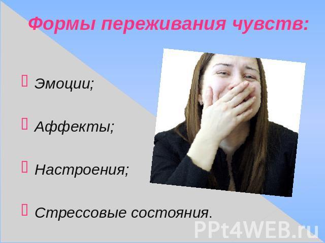 Реферат Контроль и регуляция эмоциональных состояний   Эмоции их влияние на поведение человекавыражение эмоциональных состояний контрольная работа