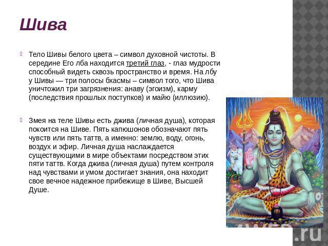бесплатно презентация на тему индуизм в средневековья