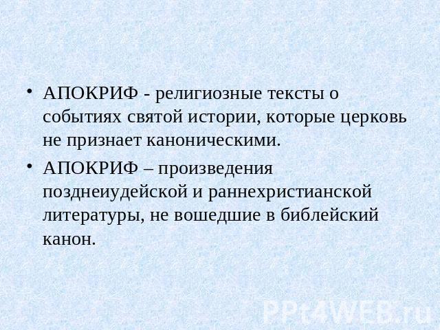 Перевод Икона Анализ стихотворения м.Икона Молитва при
