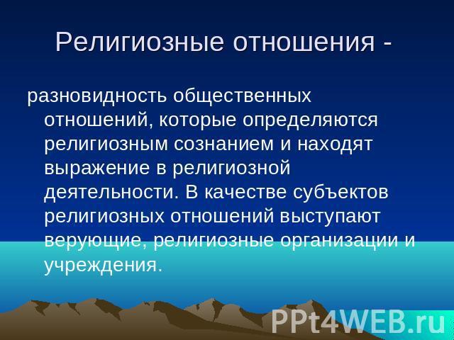 Религиозные отношение на российской федерации