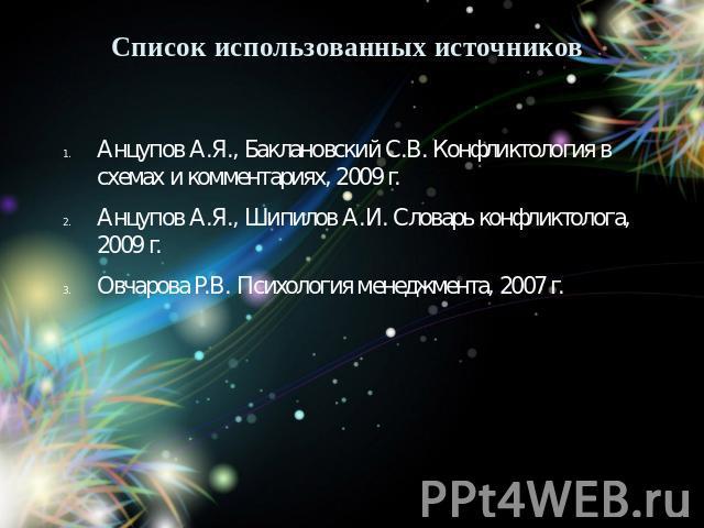 С.В. Конфликтология в