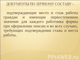 Требования к оформлению приказов по личному составу 29.