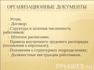 Составление организационно-распорядительных документов Основная часть.