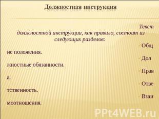 """Презентация """"Оформление организационных документов"""" - скачать презентации по Экономике"""