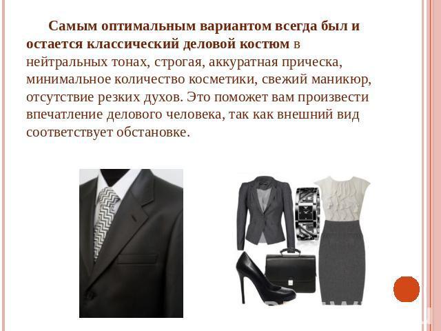 Служебного этикета в одежде