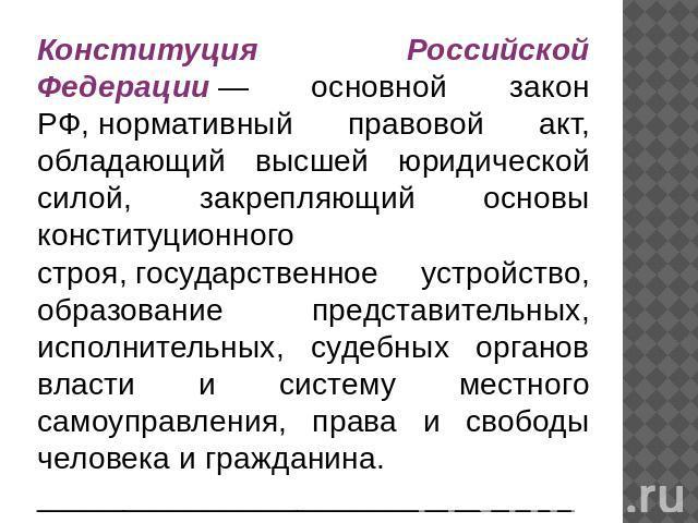 Конституция российской федерации 14 статья