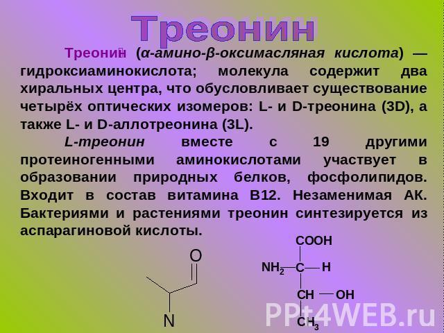Треонин фото