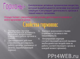 Презентация на тему гормоны по химии