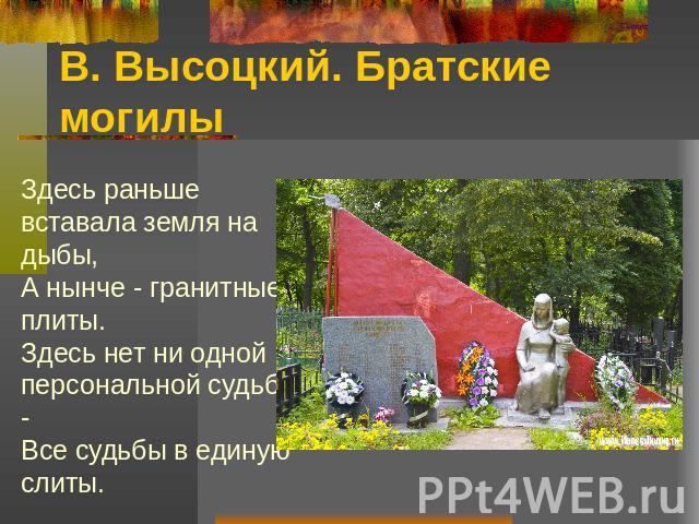 Братские могилы высоцкий о чем стих