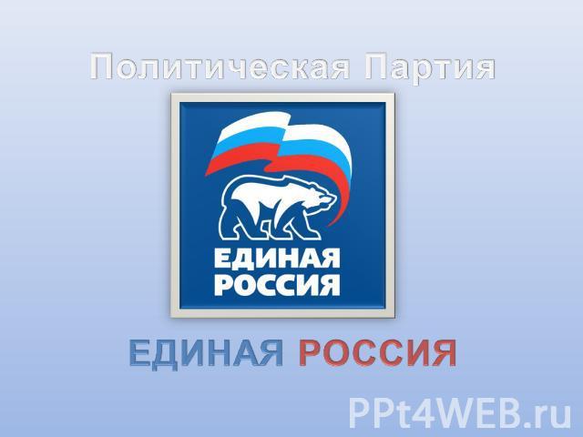 Темы для презентаций единая россия