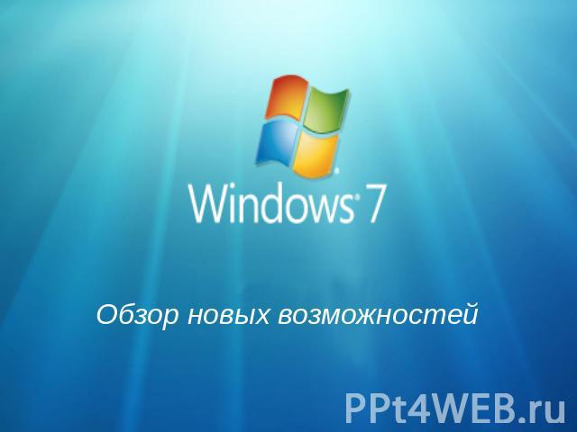 Как сделать презентацию на компьютере windows 7 смотреть
