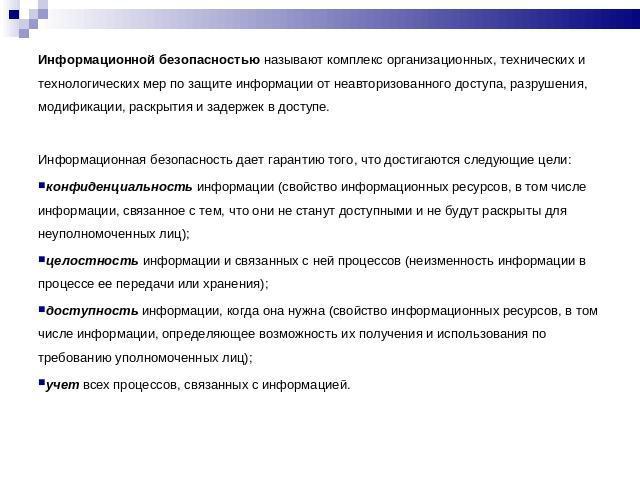 реферат российский рынок