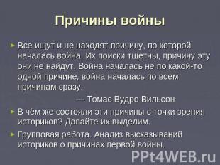 На мировой тему россия презентация войне в первой