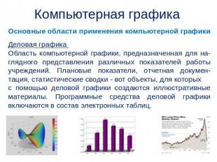 Скачать презентации на тему компьютерная графика