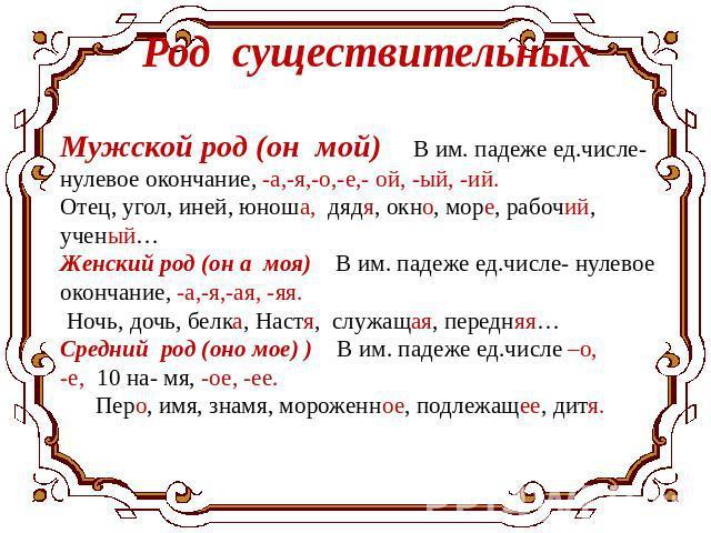 slova-muzhskogo-roda-s-okonchaniem-o-e