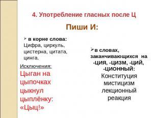 Буквы и, ы Правила русской орфографии и пунктуации