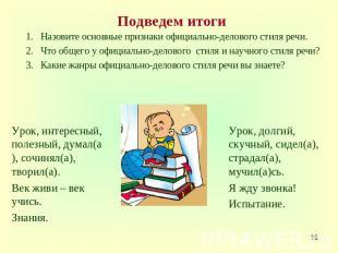 языковые нормы презентация