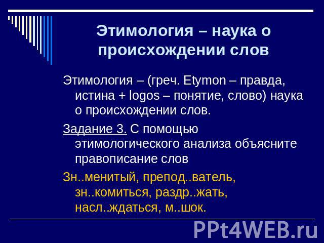 Русский язык как развивающееся явление урок 7 класс презентация