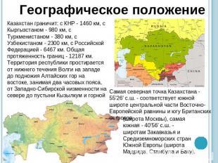 Казахстан И Страны Центральной Азии Презентация