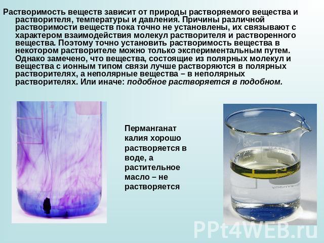 """Презентация по Химии """"Вода как растворитель"""" - скачать смотреть бесплатно"""