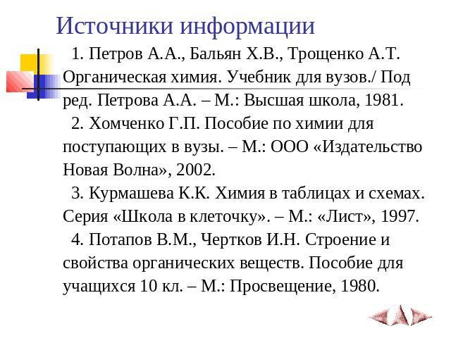 Учебник Петров Органическая Химия