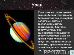Уран презентация планета