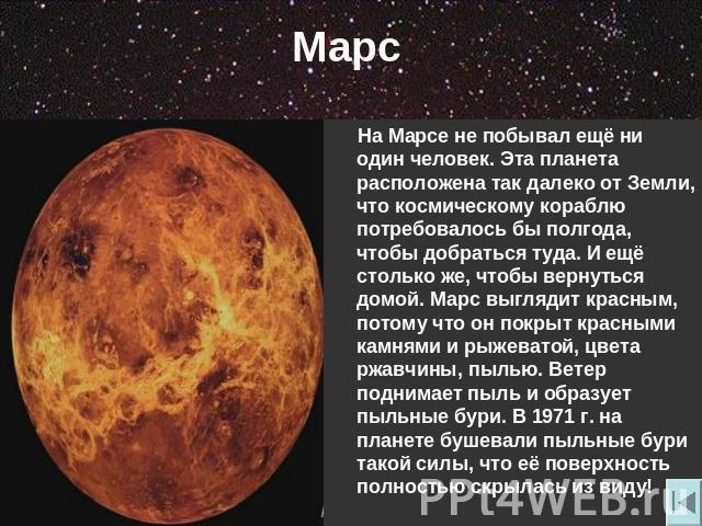 Как сделать планету марс