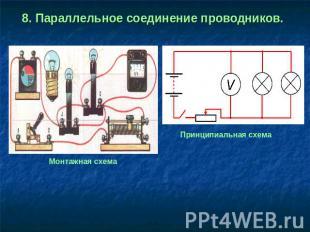 8. Параллельное соединение проводников.  Монтажная схема Принципиальная схема.