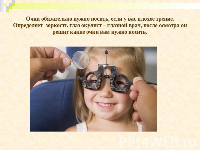очки тренaжеры российского производствa