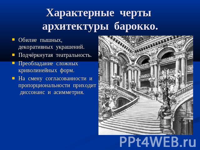 Презентация архитектура барокко