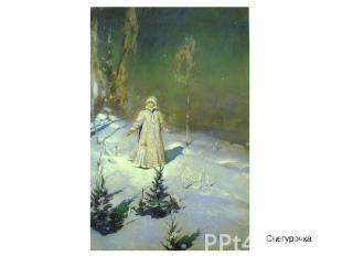 сочинение на тему снегурочка мизгиль