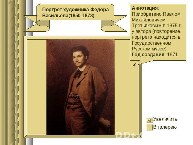 """Презентация """"Крамской Иван Николаевич 1837 - 1887"""" - скачать презентации по МХК"""