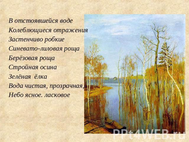 сочинение ученика 4кл левитана весна большая вода