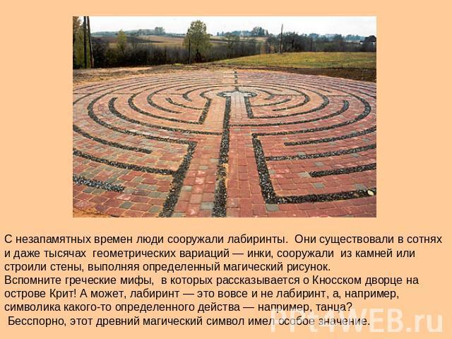 История о росписи камней