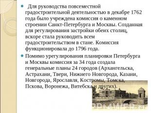 Строгановский Дворец Презентация