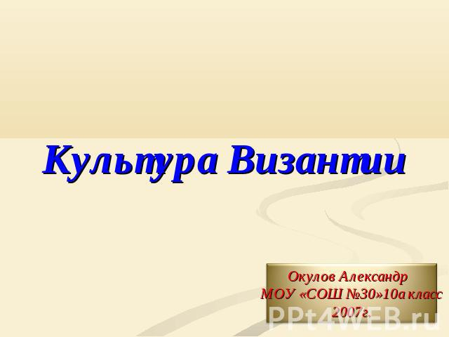 культура византии фото с описанием
