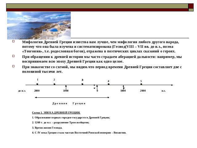 Реферат древняя греция мхк 9192