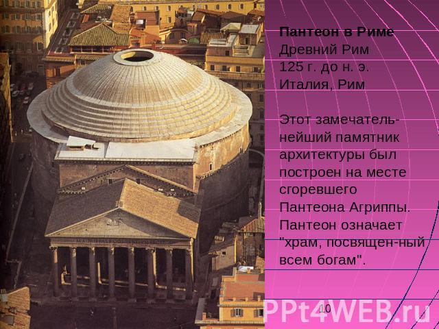 Скачать Реферат На Тему Архитектура Древнего Рима