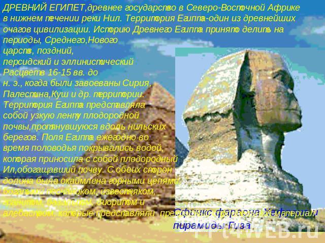 Реферат Тему Культура Древнего Египта