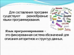 презентация на тему программирование на паскаль