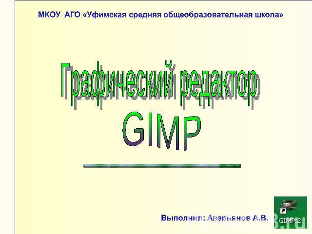 презентация по информатике знакомство с gimp