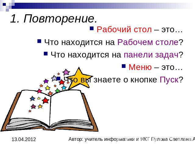 Резюме Учитель Информатики Москва